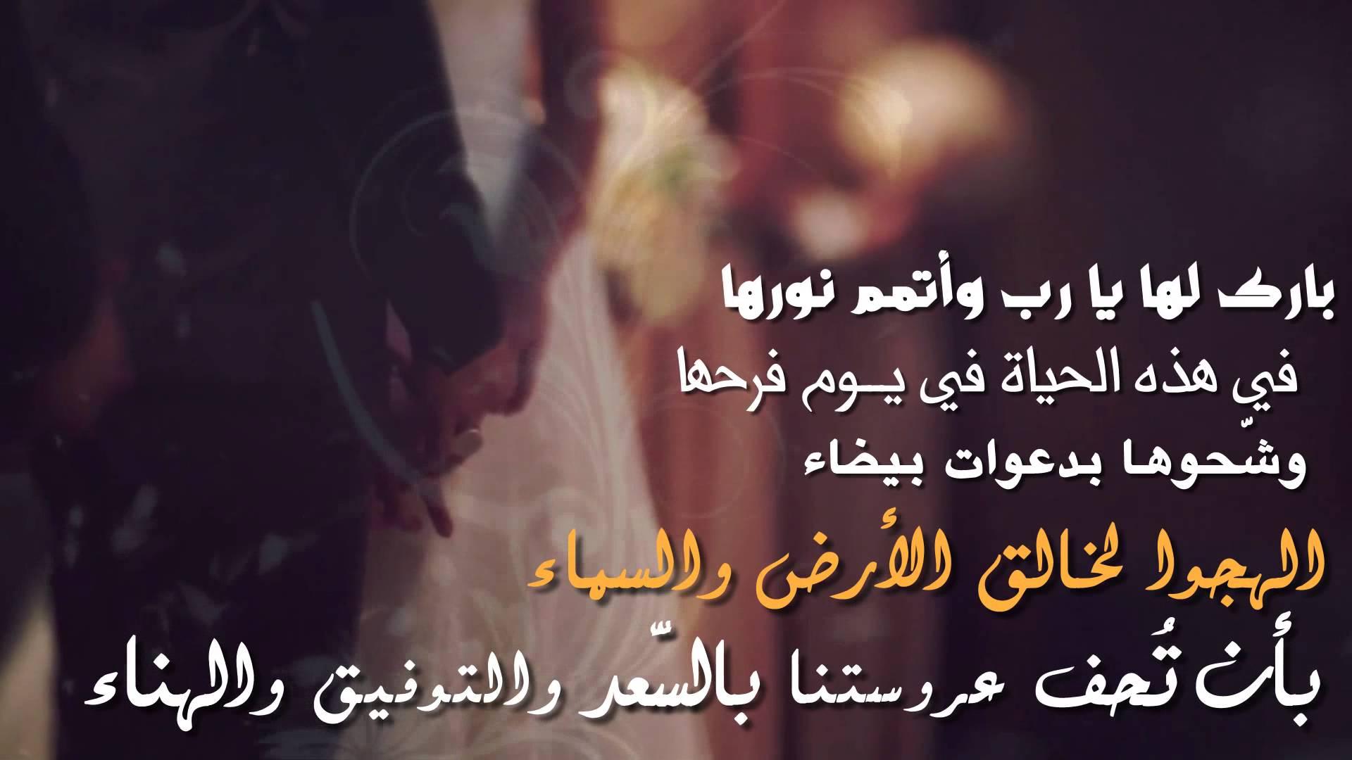 بالصور عبارات تهنئه للعروس قصيره , رسائل و عبارات قصيرة و جميلة لتهنئة العروس 4238 7