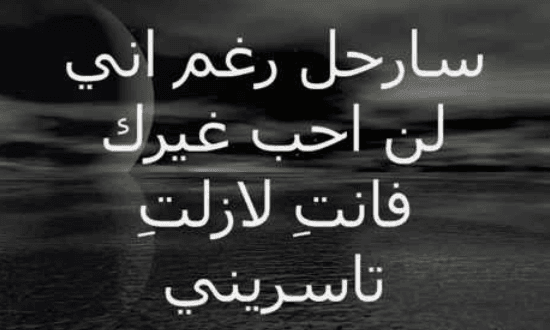 بالصور كلام زعل وفراق , صور حزينة عن فراق الاحباب 4899 1