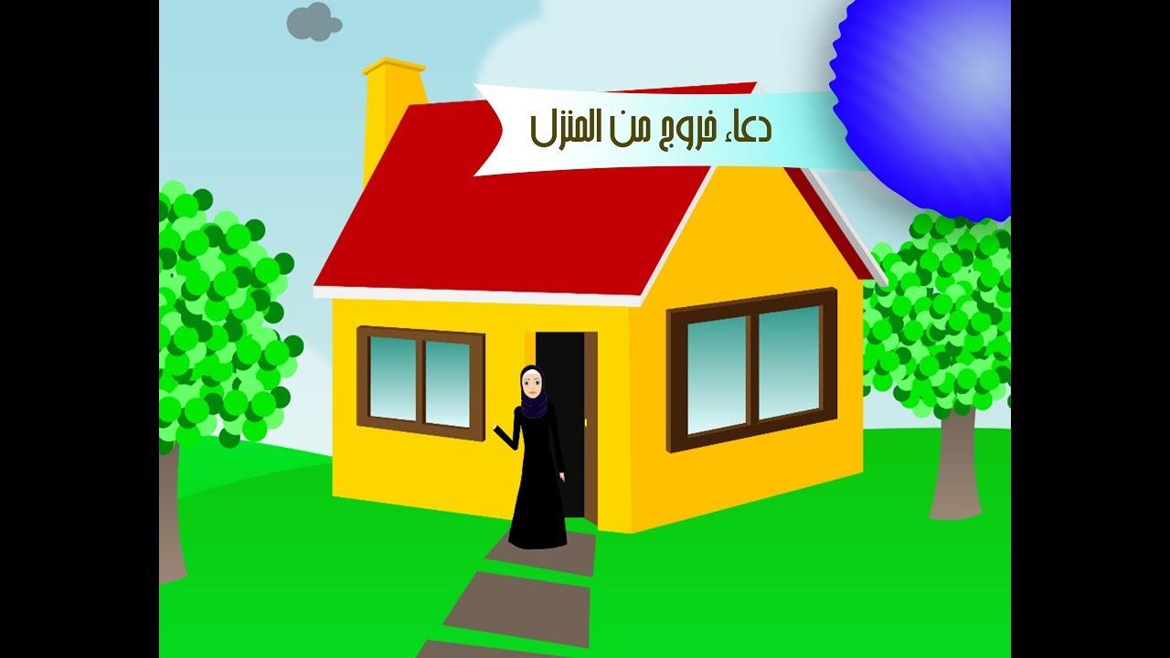 بالصور دعاء الخروج من البيت , افضل دعاء يقال عند مغادرة المنزل 5146