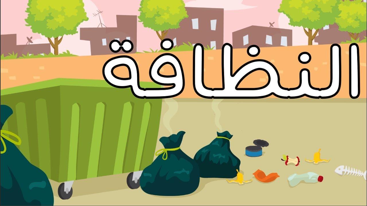 بالصور تعبير عن النظافة , موضوع تعبير عن اهمية النظافة فى المجتمع 5123 1
