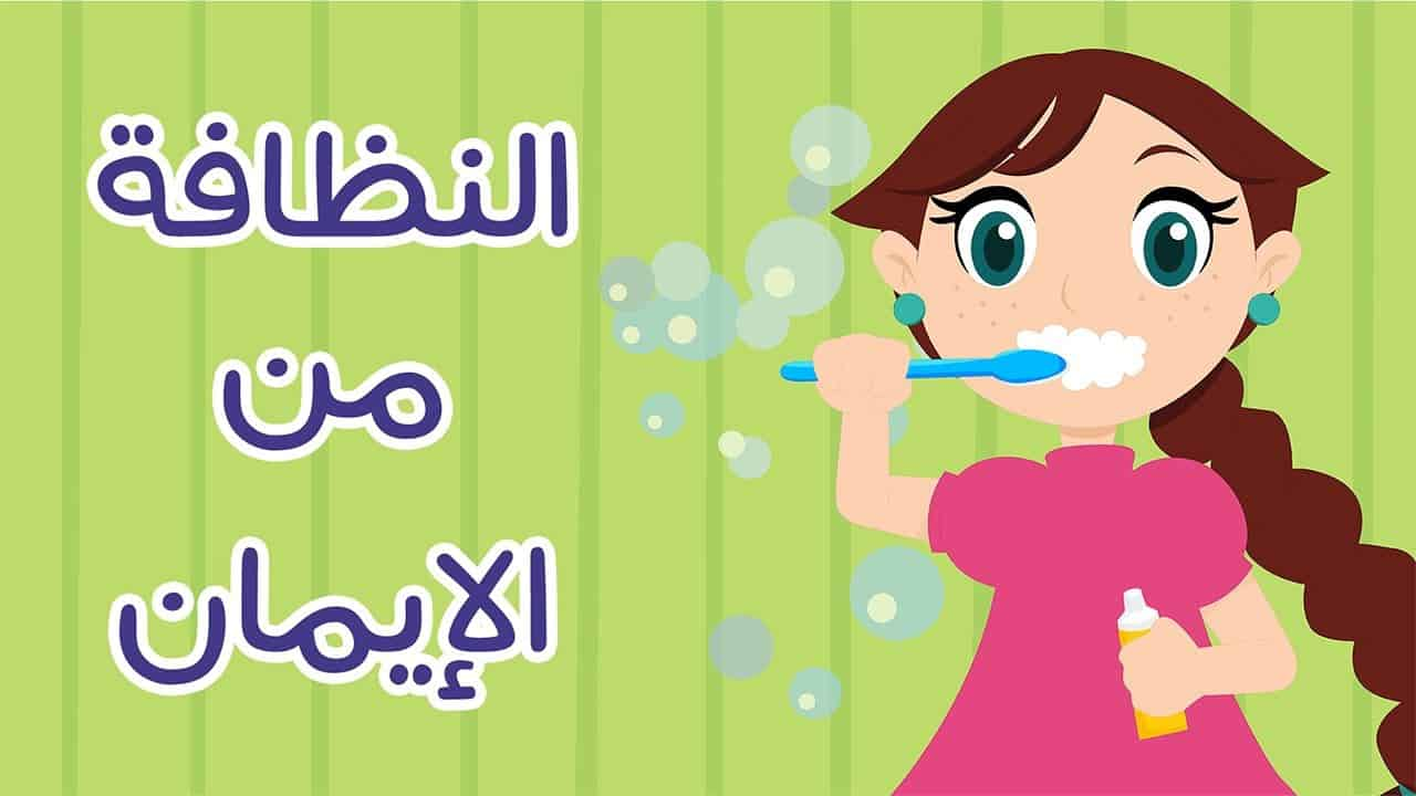 بالصور تعبير عن النظافة , موضوع تعبير عن اهمية النظافة فى المجتمع 5123 2