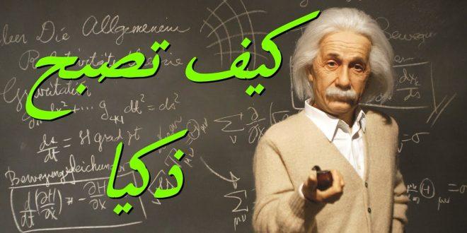 بالصور كيف تصبح ذكيا , افضل الطرق التى تزيد من الذكاء 5663 3 660x330