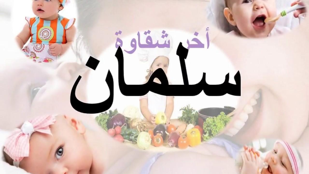 صور معنى اسم سليمان , المقصود بتسمية المولود سليمان
