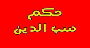 بالصور حكم سب الدين , حكم الشرع فى سب الدين 5734 3 310x165