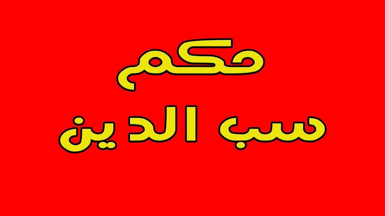 صوره حكم سب الدين , حكم الشرع فى سب الدين