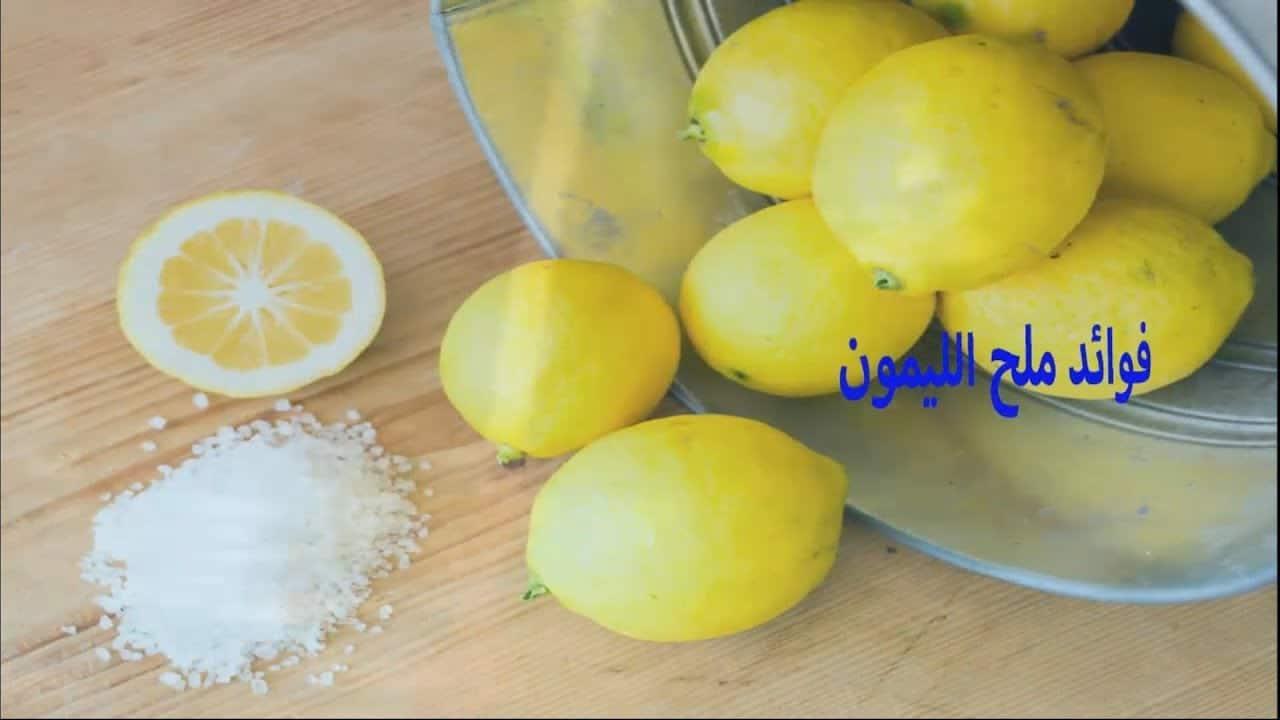 بالصور فوائد الليمون , تعرف على الفوائد الكثيرة لليمون 5809 2