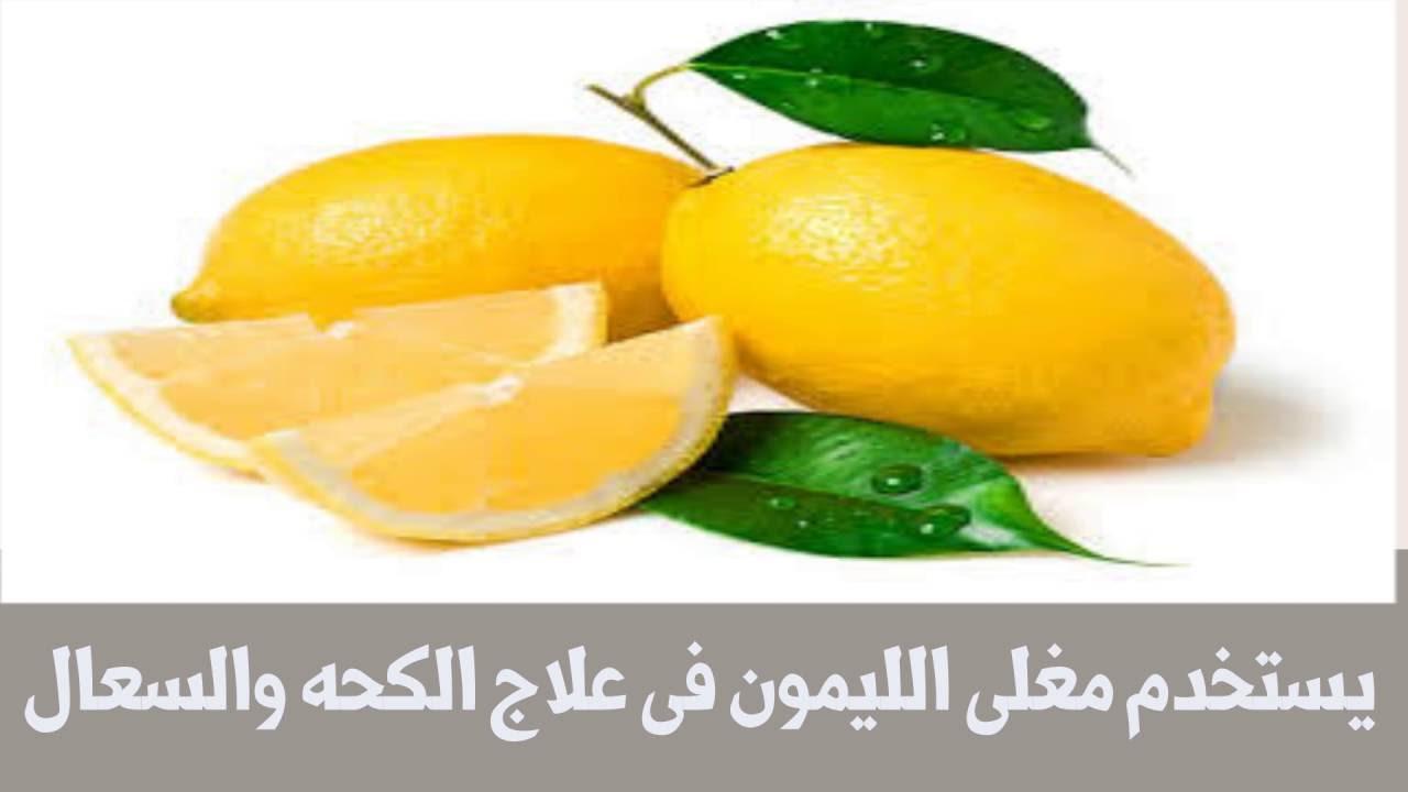 بالصور فوائد الليمون , تعرف على الفوائد الكثيرة لليمون 5809
