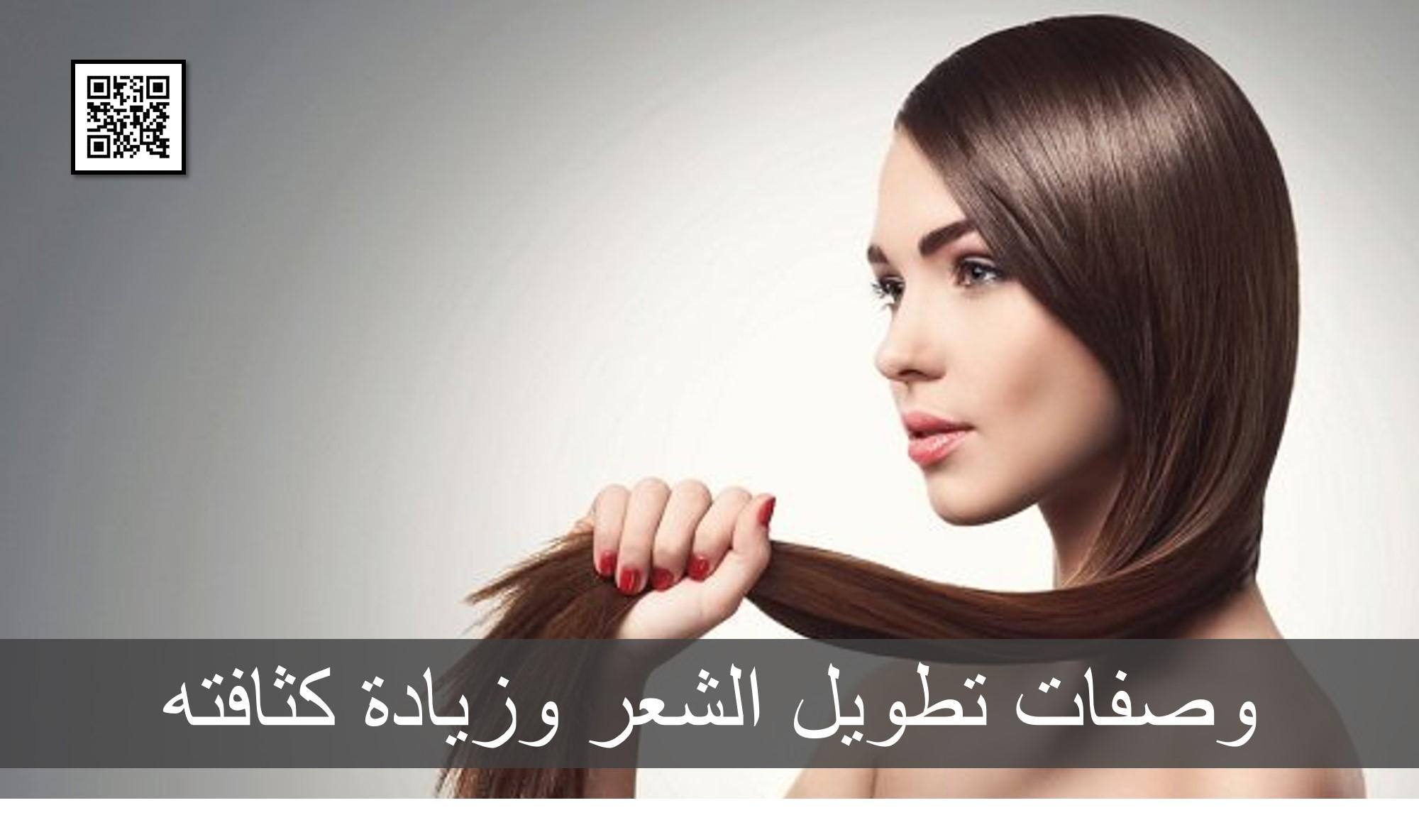 بالصور طرق تطويل الشعر , افضل طريقة لجعل الشعرطويل 5853 2