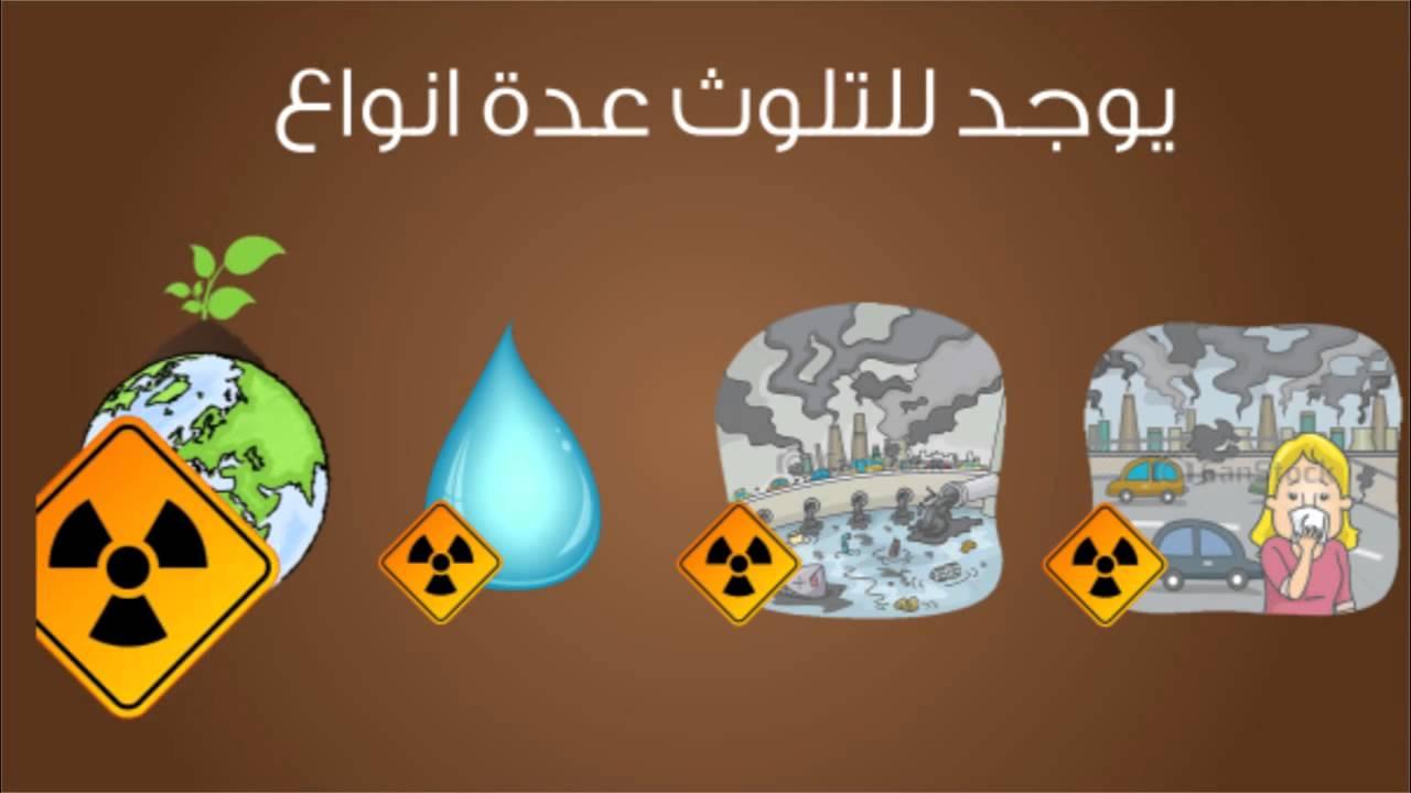 صوره تعبير عن التلوث , موضوع تعبير عن التلوث البيئي بالعناصر