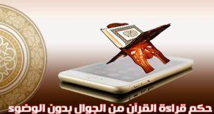 بالصور هل يجوز قراءة القران من الجوال , الحكم الشرعى لقراءة القران من الموبايل 4538 2 310x165