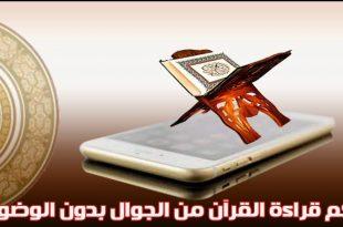 صورة هل يجوز قراءة القران من الجوال , الحكم الشرعى لقراءة القران من الموبايل