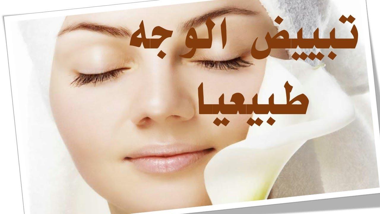 صورة وصفات طبيعية للوجه والشعر , اقوى وصفات مجربة لتبيض الوجه