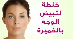 بالصور وصفات طبيعية للوجه والشعر , اقوى وصفات مجربة لتبيض الوجه 4564 2 310x165