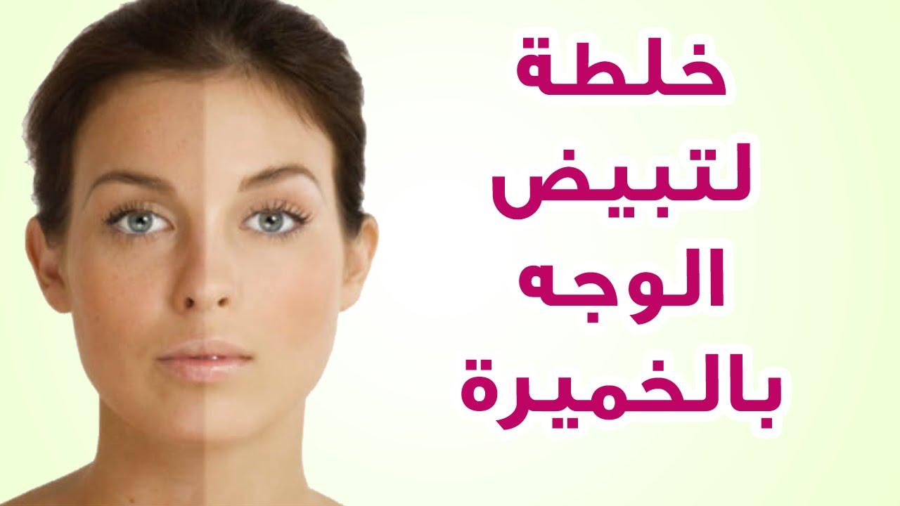 صوره وصفات طبيعية للوجه والشعر , اقوى وصفات مجربة لتبيض الوجه