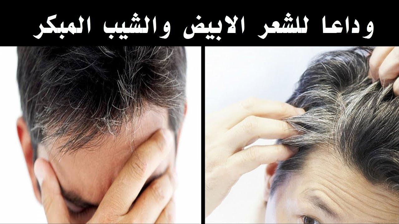 صوره علاج الشيب المبكر , طريقة للقضاء على الشعر الابيض