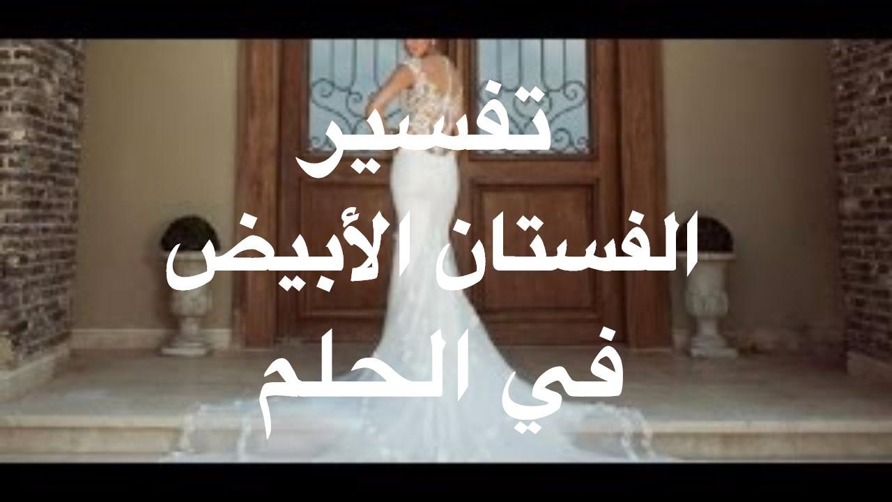 بالصور الفستان الابيض في المنام , تفسير رؤيا فستان الزفاف 5668 2