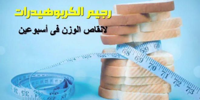 صورة رجيم الكربوهيدرات , طريقة عمل رجيم الكربوهيدرات لانقاص الوزن فى اسبوعين