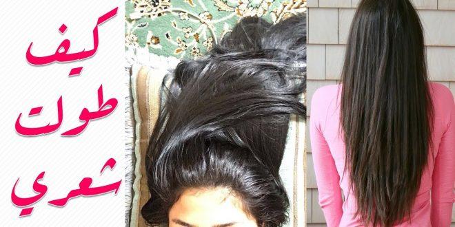بالصور كيف اطول شعري , طرق طبيعية لتطويل الشعر 6213 3 660x330