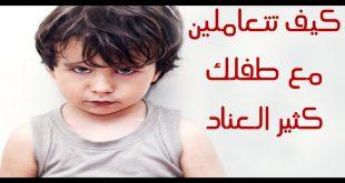 بالصور التعامل مع الطفل العنيد , كيف تتعامل مع عناد الاطفال 6316 3 310x165