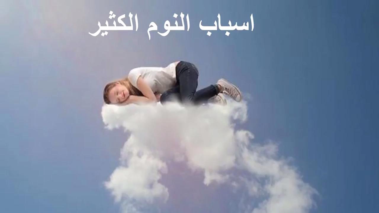 صور اسباب النوم الكثير , تعرف على سبب كثرة النوم