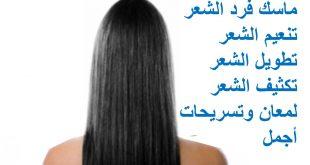 صورة خلطات لتطويل الشعر , خلطات طبيعيه للشعر
