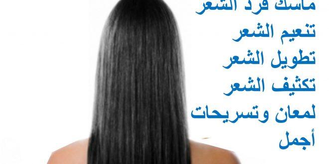 بالصور خلطات لتطويل الشعر , خلطات طبيعيه للشعر 146 2 660x330