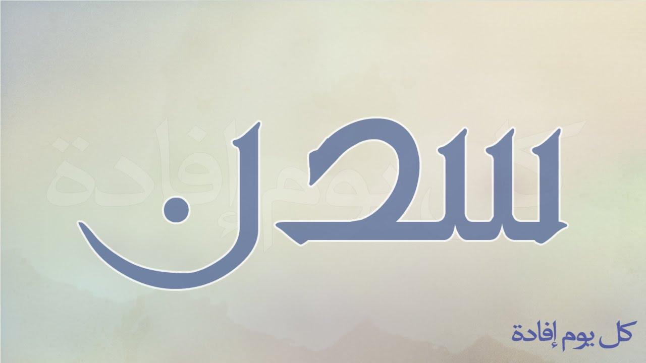 بالصور معنى اسم سدن , المقصود باسم سدن وصفاته 4586 1