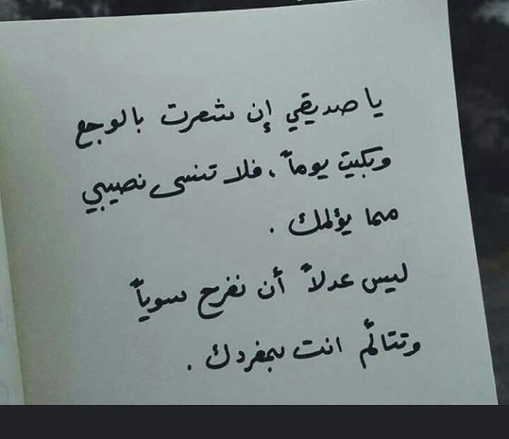 بالصور شعر عن الصديقة , اجمل ابيات الشعر عن الصديقه 5067 2