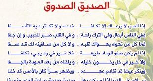 بالصور شعر عن الصديقة , اجمل ابيات الشعر عن الصديقه 5067 3 310x165