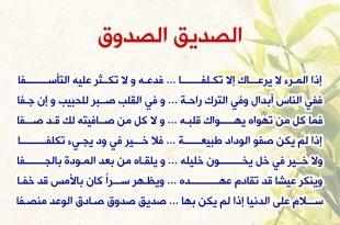 بالصور شعر عن الصديقة , اجمل ابيات الشعر عن الصديقه 5067 3 310x205