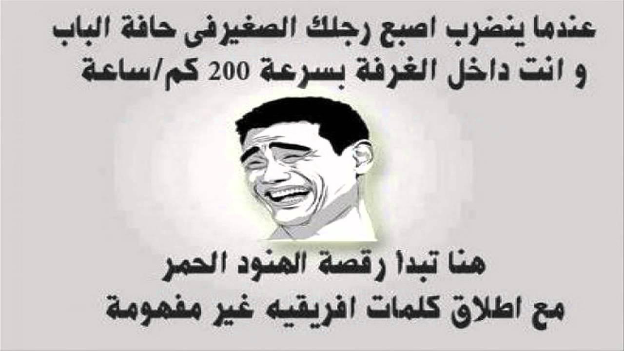 بالصور اجمل نكت مضحكة , نكت جديدة تموت مالضحك 5083 5