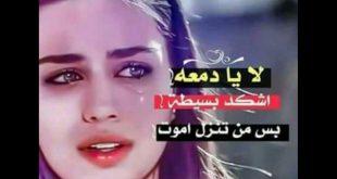 بالصور شعر عراقي حزين , اجمل اشعار عراقيه حزينة 5670 3 310x165