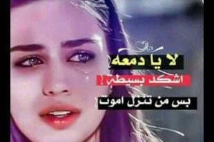 بالصور شعر عراقي حزين , اجمل اشعار عراقيه حزينة 5670 3 310x205