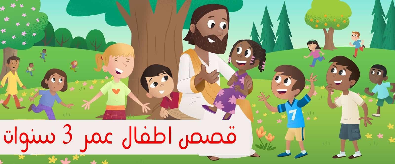 بالصور قصص اطفال قصيرة بالصور , اسماء قصص قصيرة مسلية للاطفال 5671 1