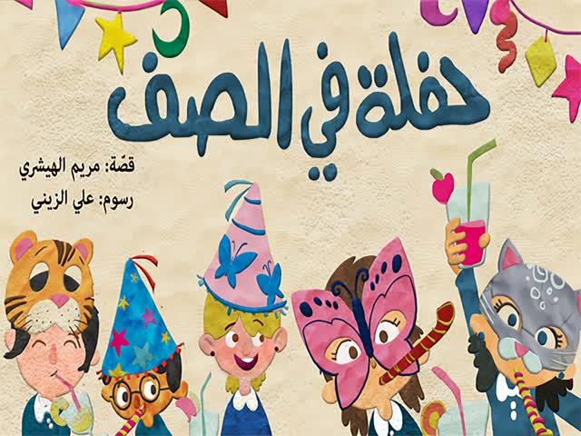 بالصور قصص اطفال قصيرة بالصور , اسماء قصص قصيرة مسلية للاطفال 5671 3