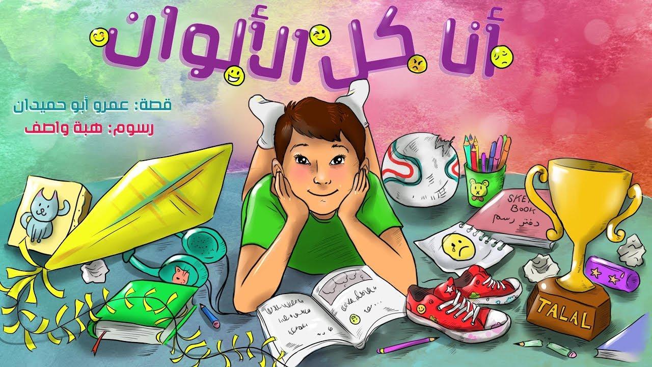 بالصور قصص اطفال قصيرة بالصور , اسماء قصص قصيرة مسلية للاطفال 5671 8