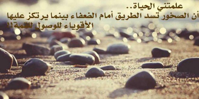 صور كلمات جميلة عن الحياة , اجمل ما قيل عن الحياة