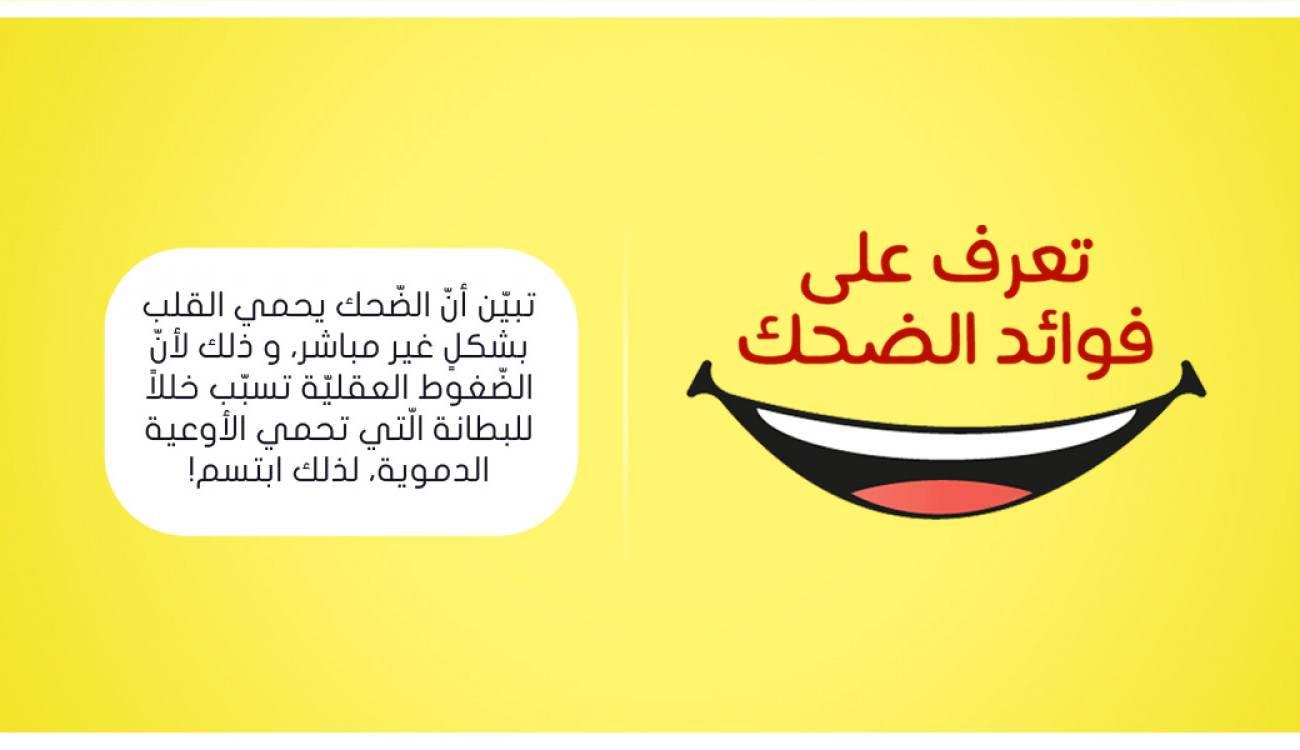 بالصور فوائد الضحك , اهم الفوائد الصحية للضحك 5805 1