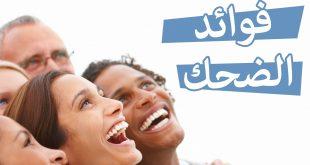 فوائد الضحك , اهم الفوائد الصحية للضحك