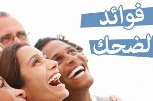 بالصور فوائد الضحك , اهم الفوائد الصحية للضحك 5805 3 310x205