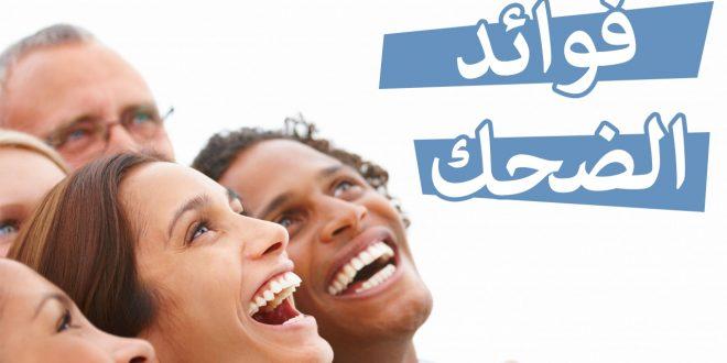 صور فوائد الضحك , اهم الفوائد الصحية للضحك