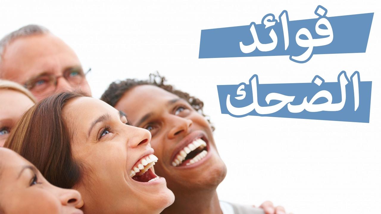 بالصور فوائد الضحك , اهم الفوائد الصحية للضحك 5805
