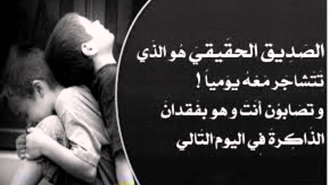 صورة بالصور خيانه الصديق , ابشع شعور في الحياه خيانه الصديق