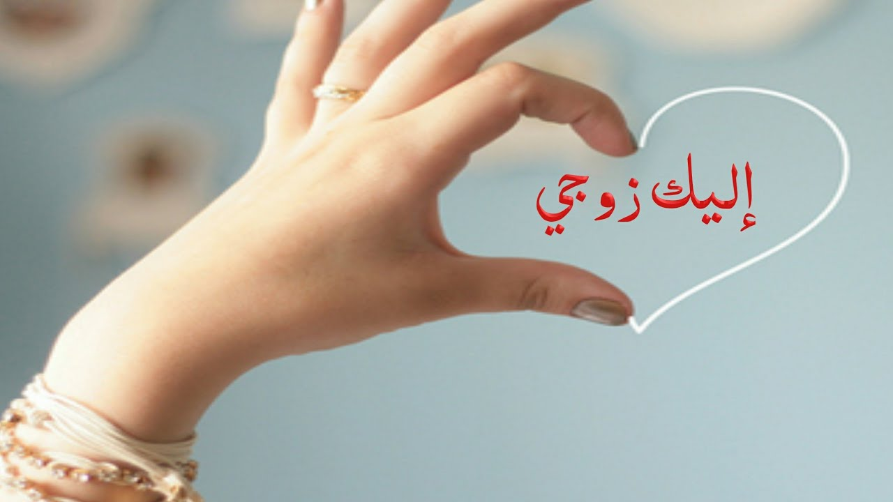 بالصور صور زوجي حبيبي , اجمل كلام عن الزوج 2363 5