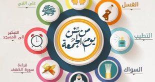 بالصور صور يوم الجمعة مباركة , اجمل صور تهنئة بالجمعة المباركة للمسلمين 11034 12 310x165