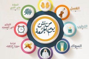 صورة صور يوم الجمعة مباركة , اجمل صور تهنئة بالجمعة المباركة للمسلمين