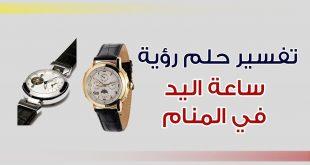 بالصور ساعة في المنام , تفسير الساعه فى المنام 10028 2 310x165