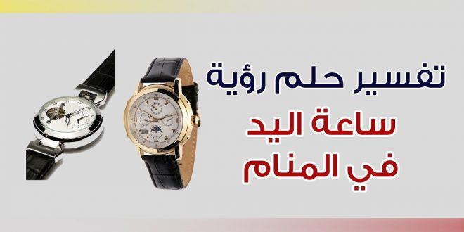 بالصور ساعة في المنام , تفسير الساعه فى المنام 10028 2 660x330