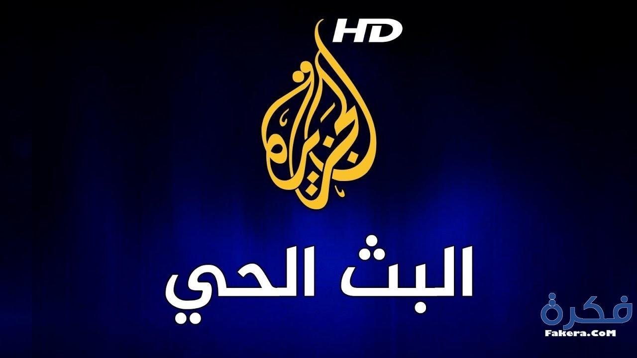 صور تردد الجزيرة hd , تردد قناة الجزيره hd