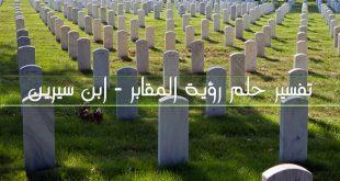 بالصور القبور في المنام لابن سيرين , تفسير حلم القبور لابن سيرين 10035 2 310x165